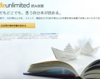 Amazon-News: KindleUnlimited jetzt auch in Japan